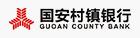 国安村镇银行