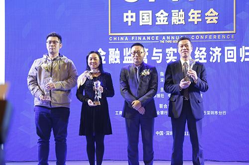 """不忘初心,中安信业荣获2017年度""""最佳小额信贷企业""""大奖"""