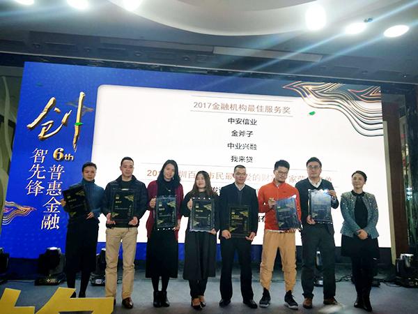 """""""金融双十佳""""颁奖,中安信业获得2017金融机构最佳服务奖"""