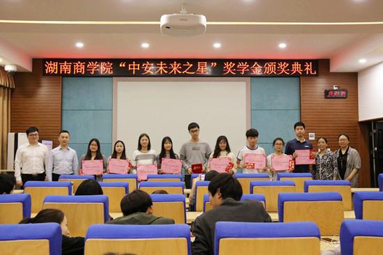 """""""中安未来之星""""奖学金湖南商学院颁奖典礼在湘举行"""