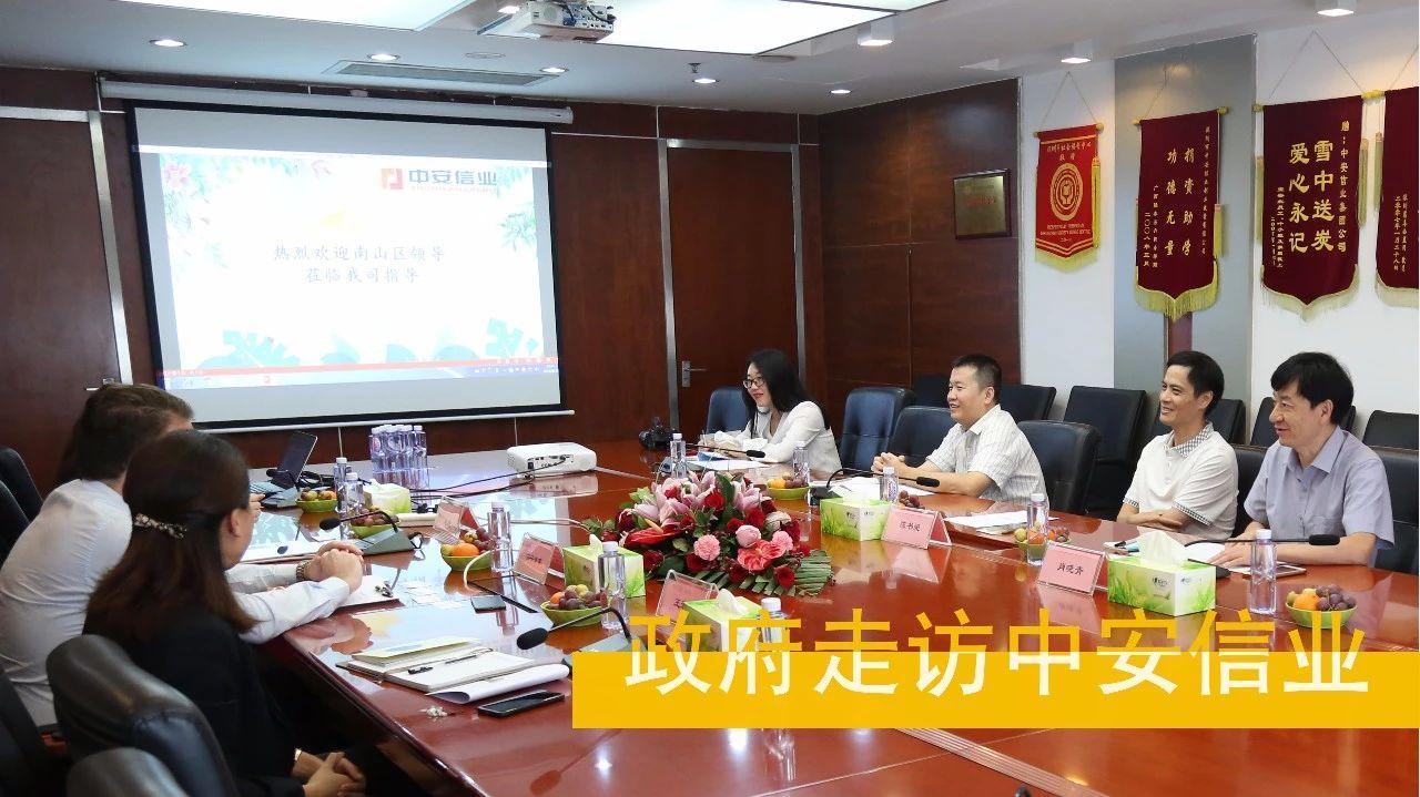 深圳市南山区领导走访重点服务挂点企业中安信业,开展调研工作