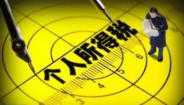 个税改革迈出关键一步 人民日报提出五大疑问
