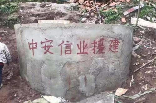 中安信业资助蓄水池在四川大凉山顺利竣工!