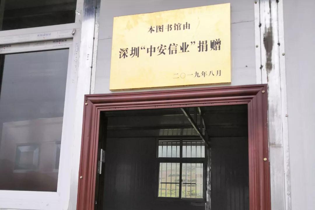 心系贫困山区教育,中安信业捐建图书馆已投入使用