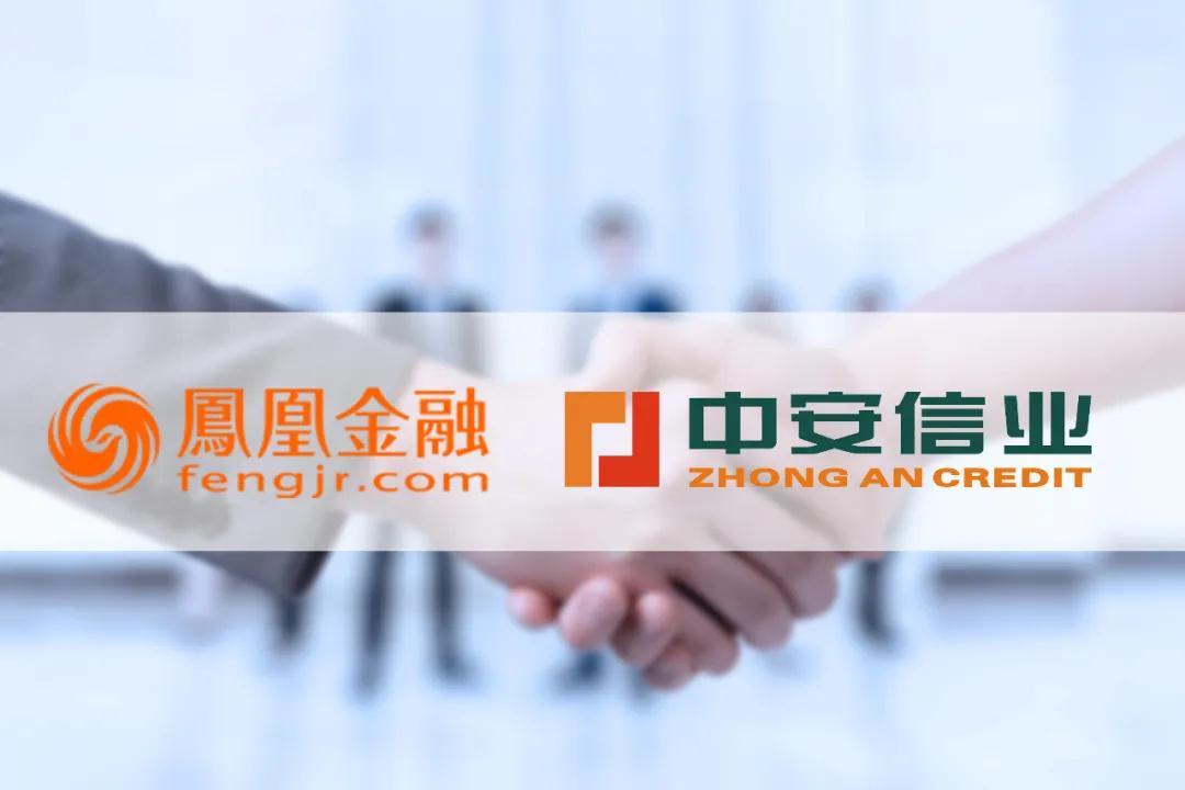 展现卓越风控实力,中安信业与凤金普惠续签战略合作协议!