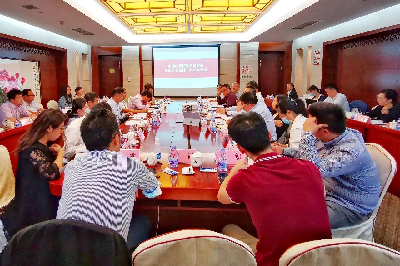 中安信业保罗董事长应邀出席中贷协第二届会长办公会